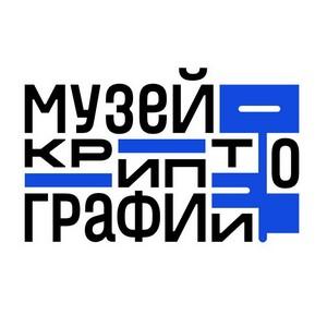 Музей криптографии объявляет набор подростков в группу МКМК
