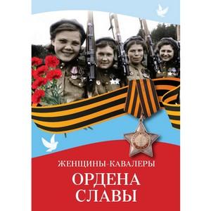 Книга о  женщинах-кавалерах Ордена Славы!