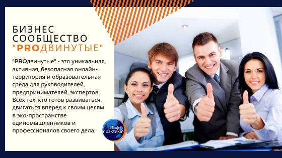 """Сообщество поддержки предпринимателей """"PROдвинутые"""""""