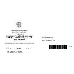Ответ Администрации Президента РФ Штабу МОО