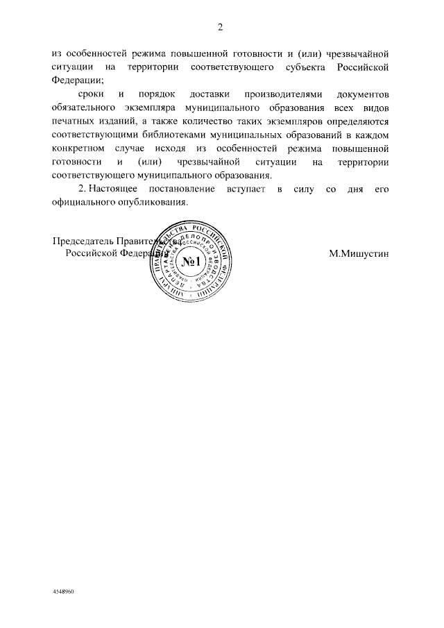 Постановление Правительства РФ от 13.06.2020 № 861