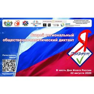 В Тюмени начинается подготовка к проведению диктанта «Я – гражданин!»