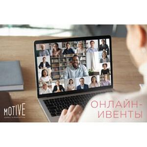Motive agency&production запускает онлайн-ивенты