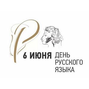 6 июня - Пушкинский день в России (День русского языка)