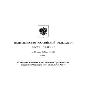 Постановление Правительства Российской Федерации от 29.06.2020 № 949