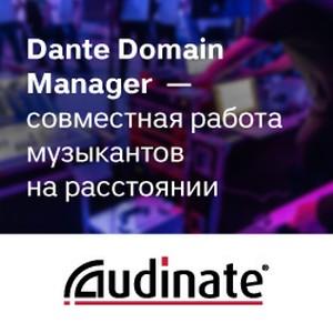 Сеть Dante объединяет музыкантов на больших расстояниях