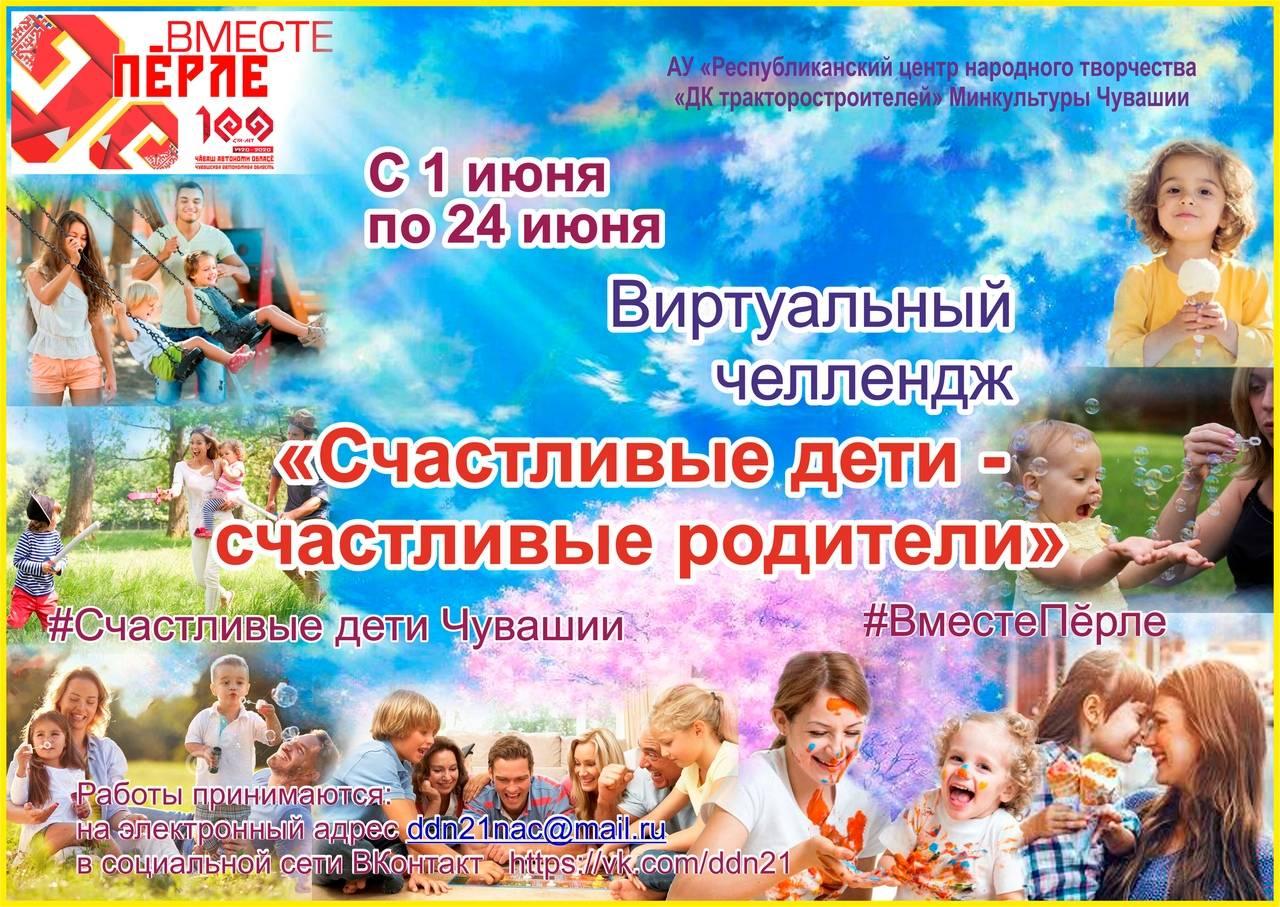 17 тыс. просмотров у челленджа «Счастливые дети – счастливые родители»