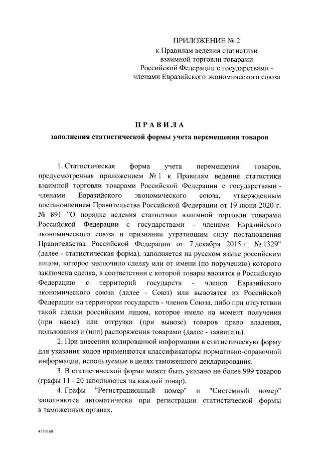 Порядок ведения статистики взаимной торговли товарами РФ с ЕАЭС