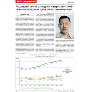 Статья Малинского Станислава о российском рынке расходных материалов 2019 года