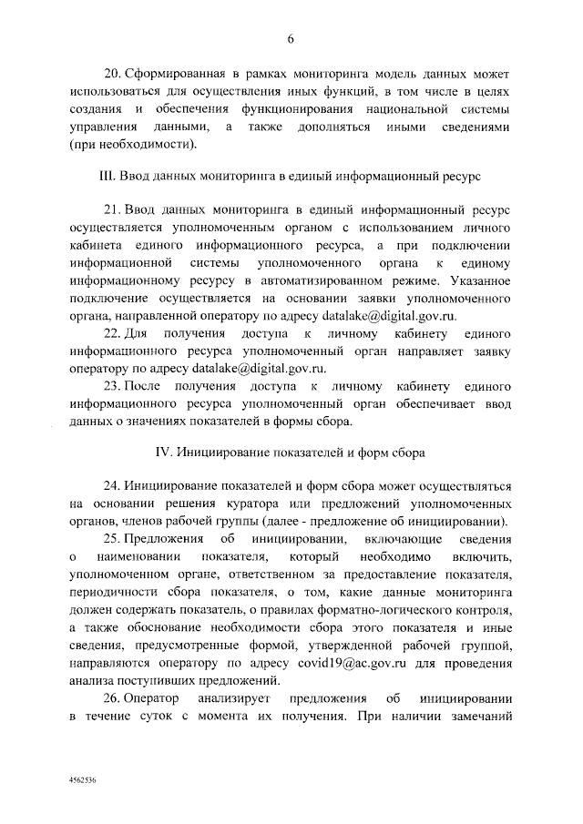 Регламент работы с моделью данных мониторинга распространения Covid-19