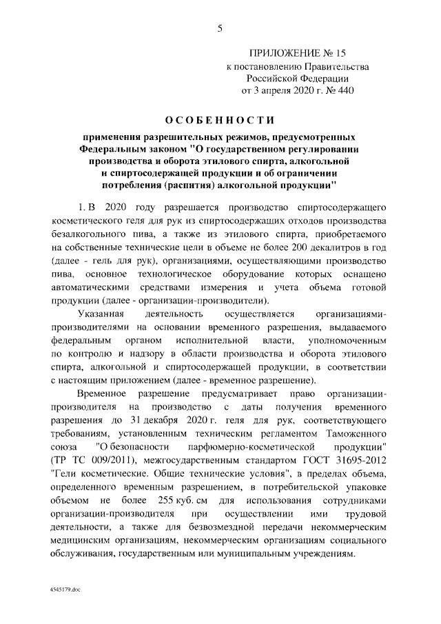 Постановление Правительства Российской Федерации от 11.06.2020 № 849
