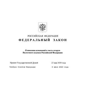 Внесены изменения в часть вторую Налогового кодекса