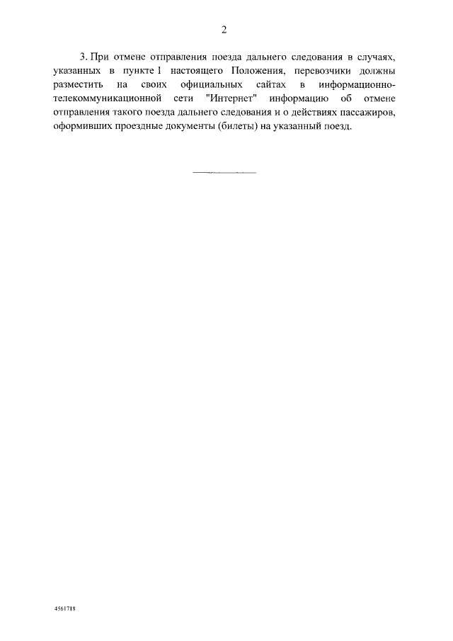 Особенности исполнения договора перевозки пассажира ж/д транспортом