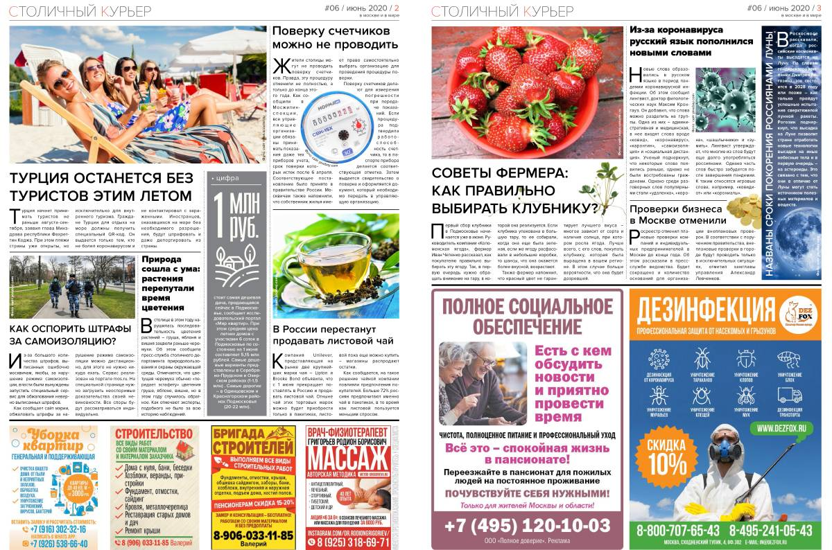 Филипп Киркоров стал персоной июньского выпуска газеты «Столичный курьер»