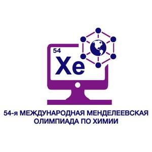 54-я Международная Менделеевская олимпиада школьников по химии