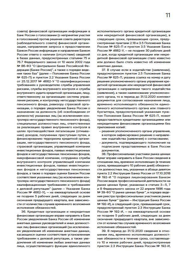 ЦБ продлевает ряд мер, введенных в связи с эпидемией коронавируса