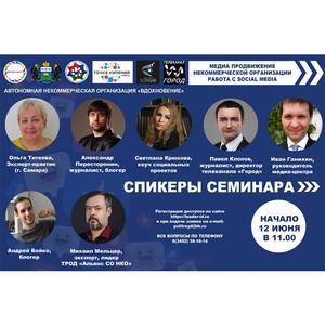 Продолжается регистрация на онлайн-семинар для НКО в Тюмени