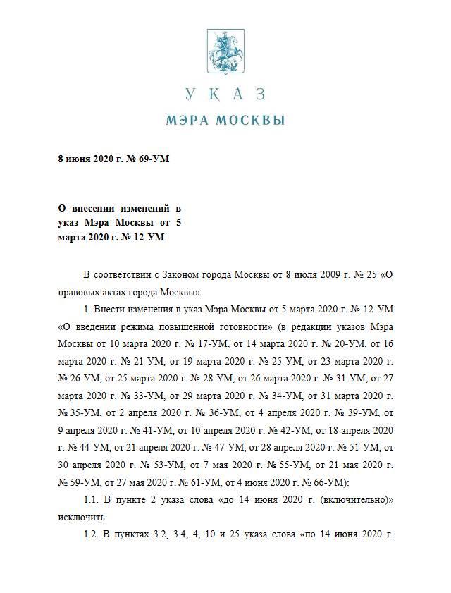Указ Мэра Москвы № 69-УМ от 08.06.2020 г.