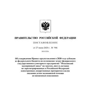 Постановление Правительства Российской Федерации от 27.06.2020 № 946