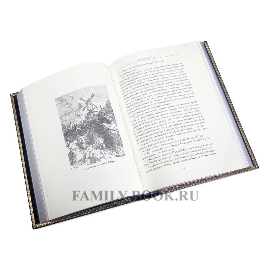 Купить библиотеку приключений в 40 томах