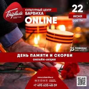 КЦ Барвиха подготовил серию онлайн-мероприятий ко Дню Памяти и Скорби