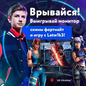 LG Electronics и Gambit Esports. Победители Прокачай дуо с letw1k3