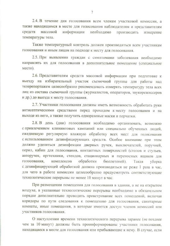 Рекомендации избирательным комиссиям