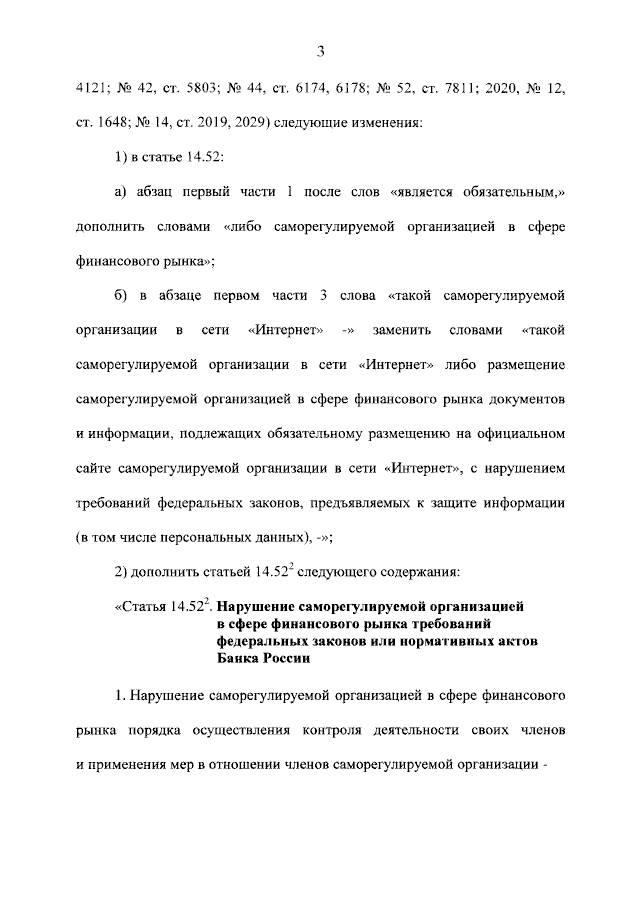 Федеральный закон от 23.06.2020 № 187-ФЗ