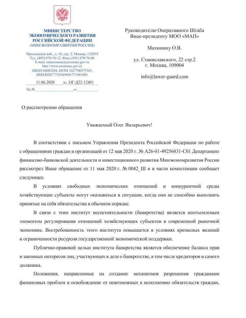 """Ответ Минэкономразвития РФ Штабу МОО """"МАП"""" по поддержке бизнеса"""