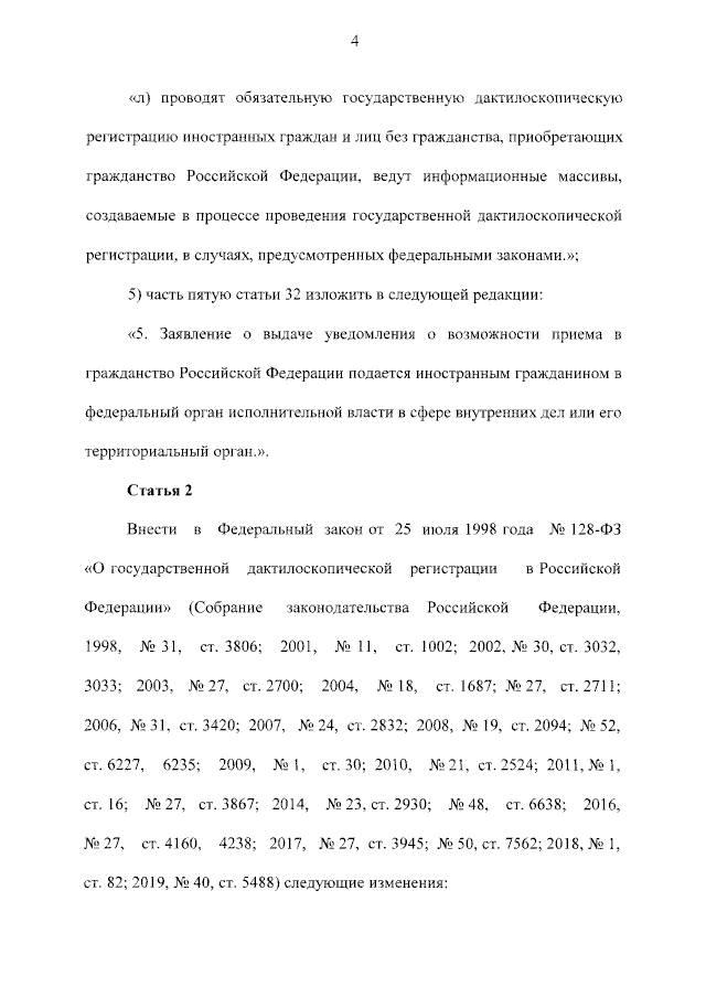 Внесены изменения в закон о гражданстве