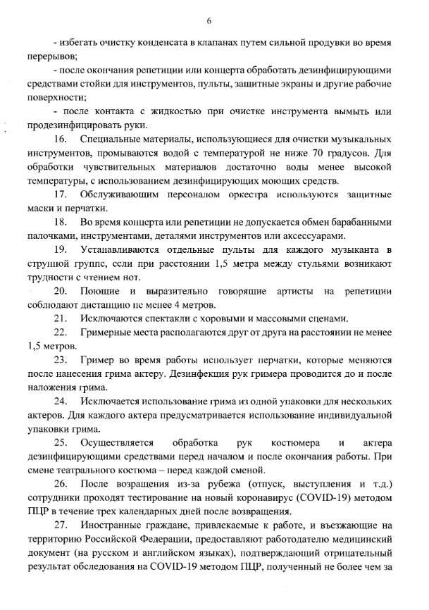 Рекомендации для театров и концертных организаций