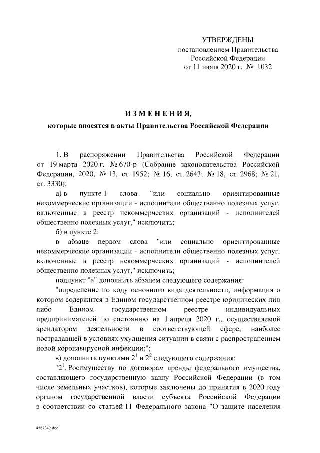 Постановление Правительства Российской Федерации от 11.07.2020 № 1032
