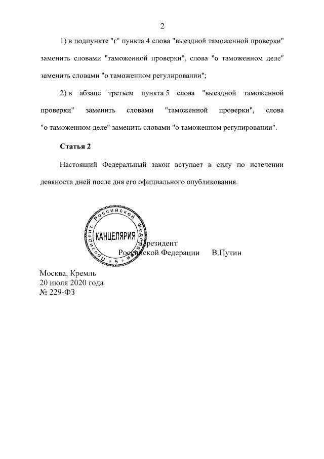 Внесены изменения в закон о регистрации юрлиц и ИП