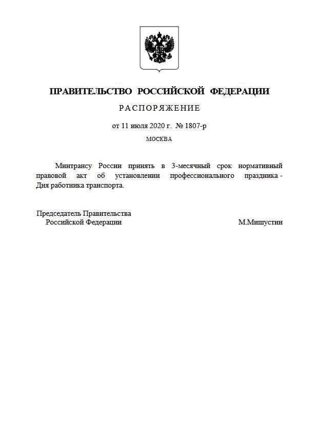 В России появится День работника транспорта