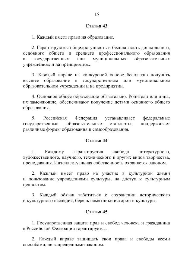 Опубликован текст Конституции с внесёнными в неё поправками