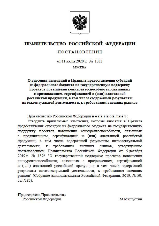 Правила распределения субсидий на продвижение экспорта кино и IT