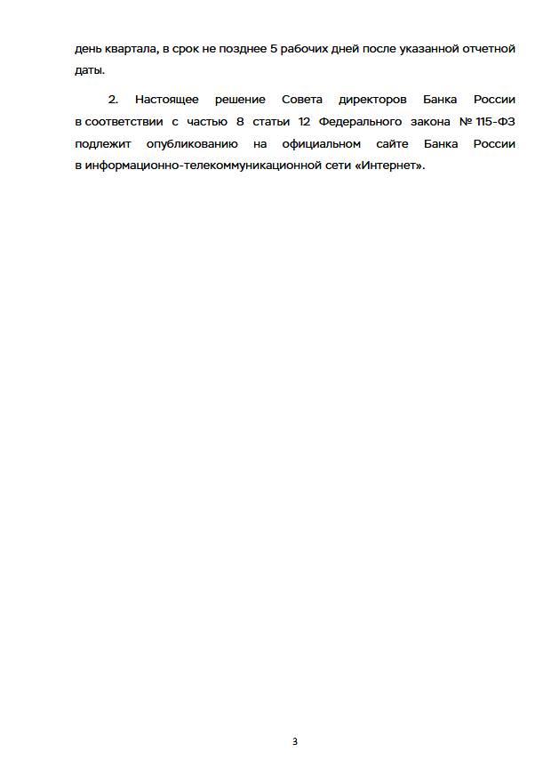 ЦБ: Изменены сроки составления и представления отчетности депозитариев
