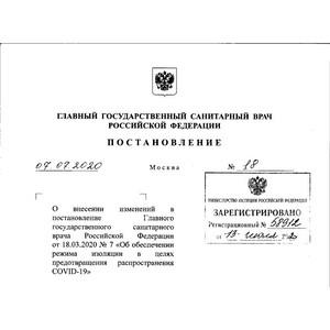 Сovid-19: О внесении изменений в постановление № 7 Роспотребнадзора