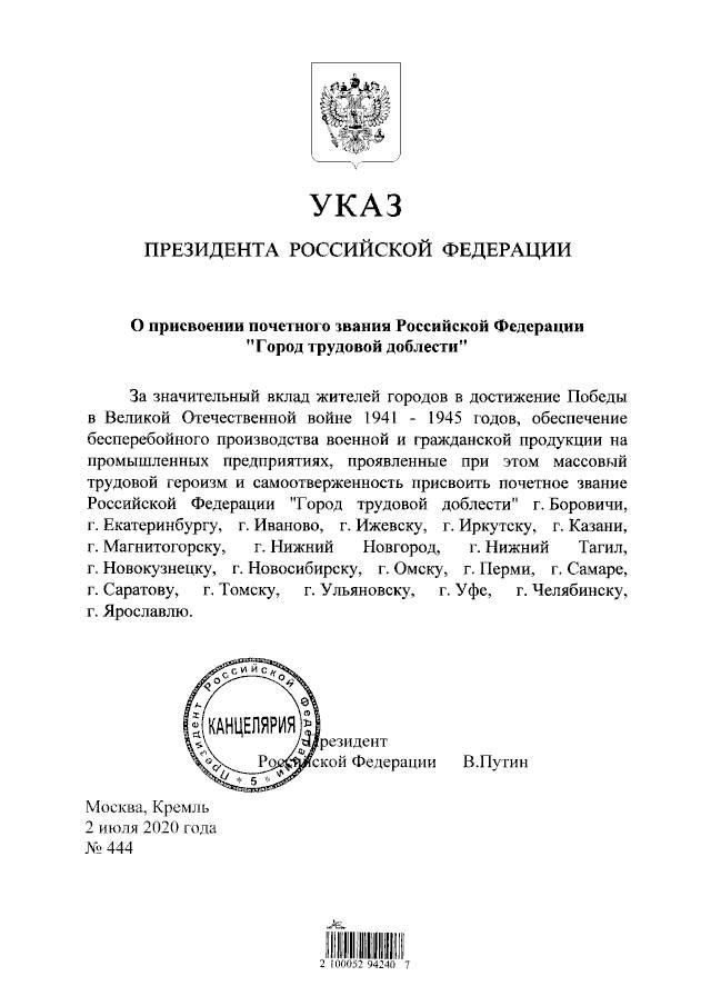 Указ о присвоении почётного звания РФ «Город трудовой доблести»