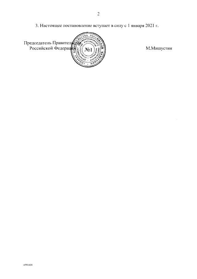 Правила предоставления бюджетных инвестиций юрлицам