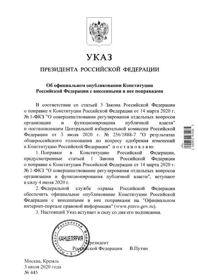 Указ об опубликовании Конституции с внесёнными в неё поправками