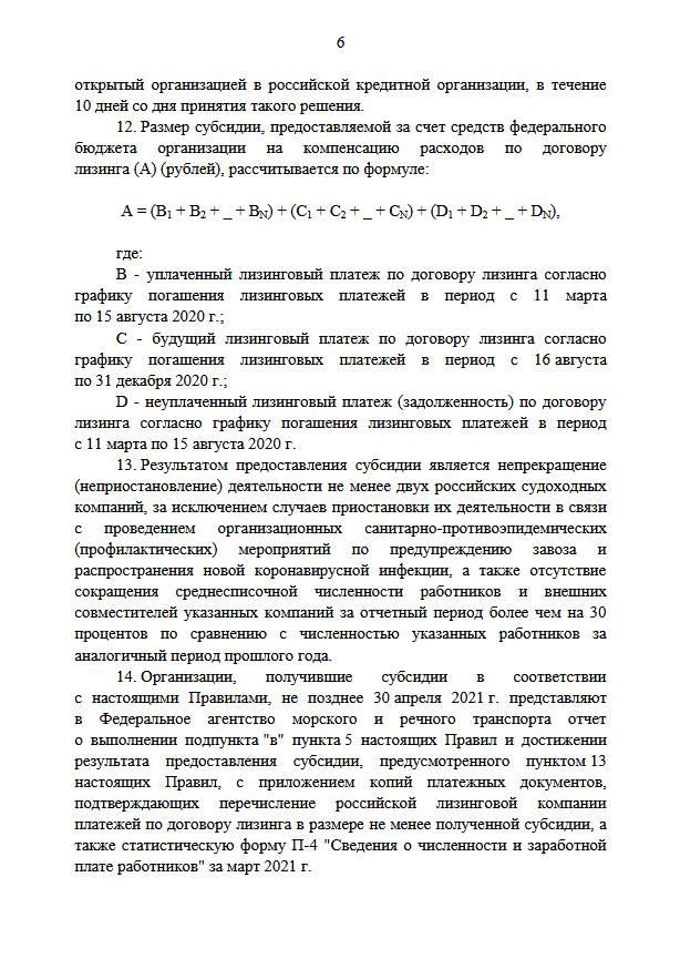 Правила предоставления субсидий российским судоходным компаниям