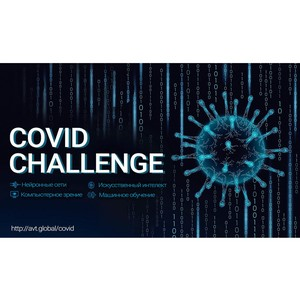 Школьники научат нейросеть определять Covid-19 по КТ-снимкам