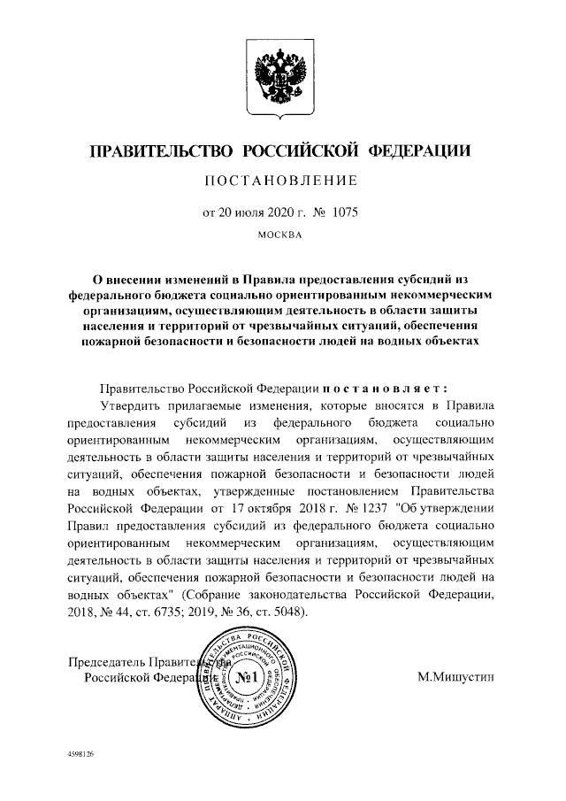 О внесении изменений в Правила предоставления субсидий НКО