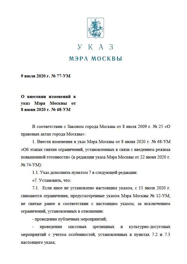 Указ Мэра Москвы от 9 июля 2020 г. № 77-УМ