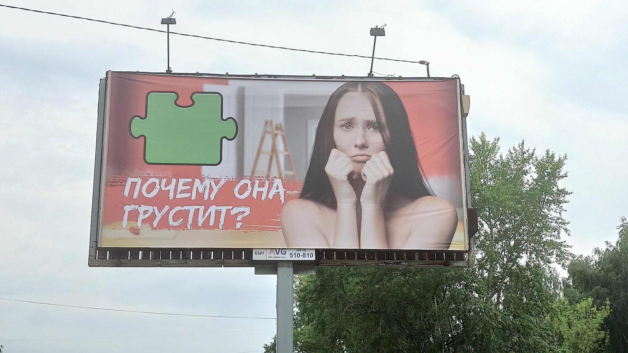 Фотография рекламного щита на ул.Черновицкой