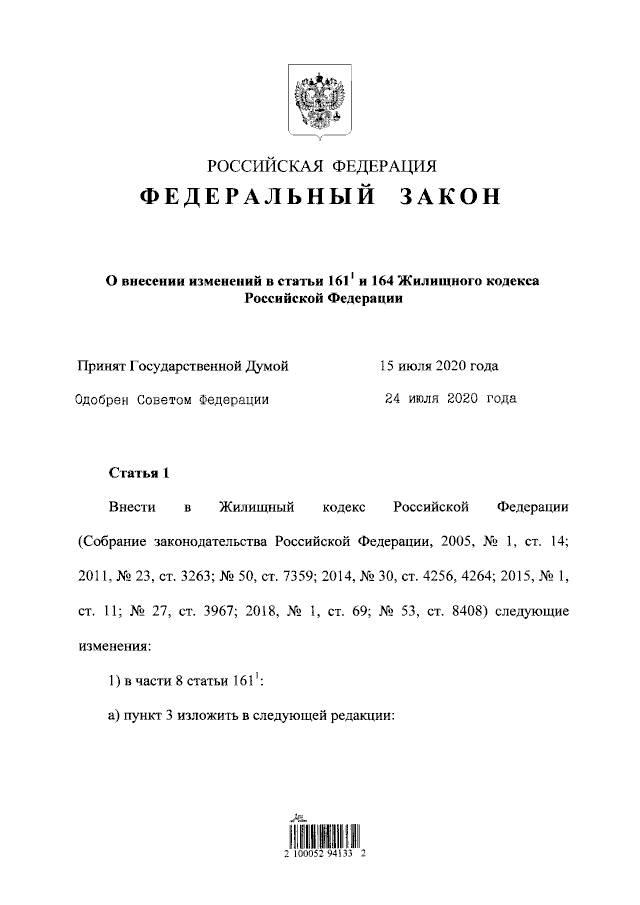 Внесены изменения в статьи 161.1 и 164 Жилищного кодекса