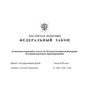 Изменения в статье 14.5 Кодекса об административных правонарушениях