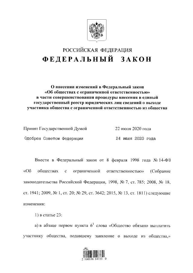 Процедура внесения в единый госреестр юрлиц сведений о выходе из ООО