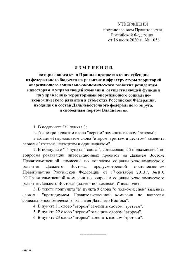 Изменения в Правилах предоставления субсидии резидентам ТОСЭР ДВФО